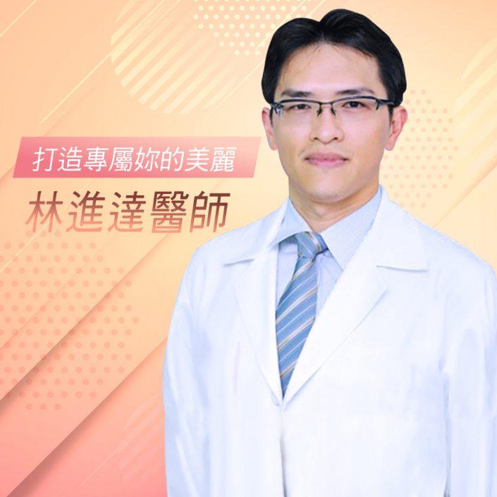 林進達醫師